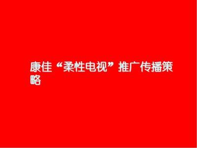 """家电品牌康佳""""柔性电视""""推广传播策略方案"""