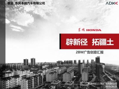 汽车品牌东风本田2BW广告创意策划推广方案