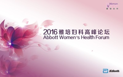 妇科产品第四届雅培妇科高峰论坛活动策划方案