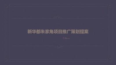 房地产品牌新华都朱家角项目策划推广方案
