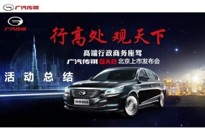 汽车品牌广汽传祺GA8北京上市团购活动总结方案