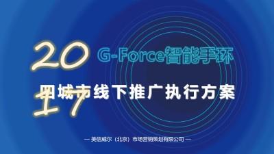 数码科技品牌G-Force智能手环四城市线下推广执行方案