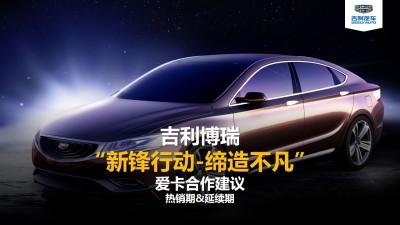 汽车品牌吉利博瑞&爱卡合作营销策划方案