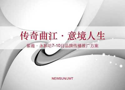 房地产行业传奇曲江·意境人生 紫薇·永和坊7-10月品牌传播推广方案