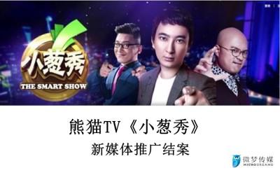 直播平台熊猫TV《小葱秀》新媒体推广策划方案