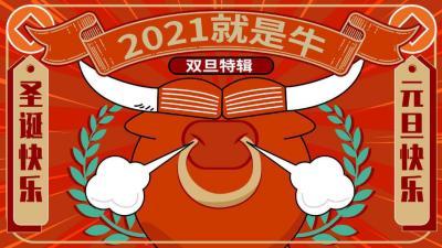 2021牛年美陈就是牛圣诞双旦特辑策划方案66P