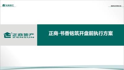 房地产品牌正商·书香铭筑开盘前营销策划方案