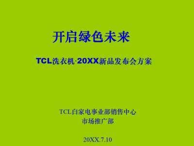 家电品牌TCL洗衣机·新品发布会活动策划方案
