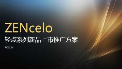 家电品牌ZENcelo 轻点系列新品上市推广方案