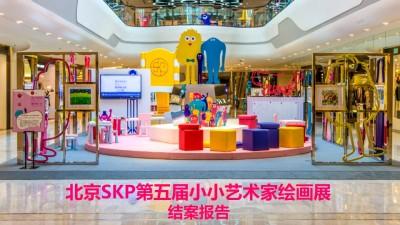 绘画品牌北京SKP第五届小小艺术家绘画展及活动结案报告