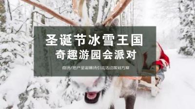 2020商业地产(童话冰雪王国主题)圣诞奇趣游园会派对活动策划方案-50P