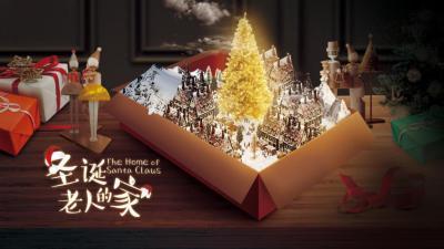 2020商业广场圣诞新年美陈布置活动策划方案【圣诞策划】【美陈包装】52p