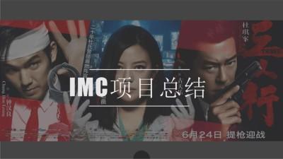 动作电影《三人行》IMC项目策划方案