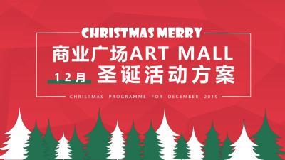 2020商业广场圣诞(越年轻 楽出色主题)活动策划方案-56P