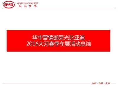 汽车品牌荣光比亚迪大河春季车展活动营销策划方案