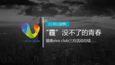"""手机品牌""""霾""""没不了的青春湖南vivo club三月活动策划方案"""