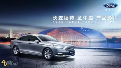 汽车品牌长安福特金牛座产品影片创意营销策划方案