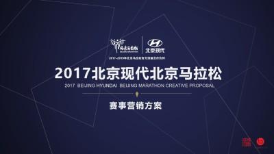 汽车品牌北京现代北京马拉松赛事营销策划方案