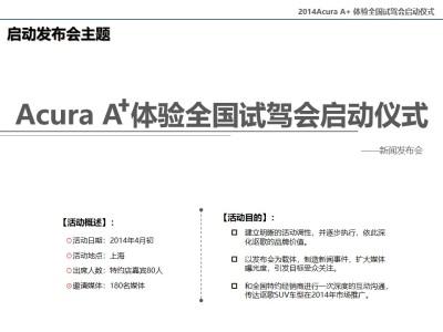 汽车品牌广汽讴歌Acura A 体验全国试驾会活动策划方案