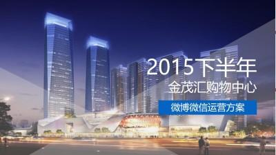 商业地产金茂汇购物中心微博微信运营营销策划方案
