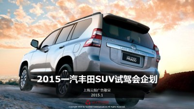 汽车品牌一汽丰田SUV试驾会活动策划方案