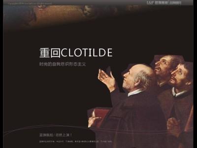 时尚女鞋品牌clotilde品牌策划方案