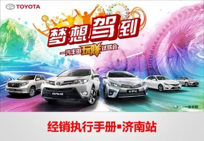 汽车品牌梦想驾到一汽丰田玩赚试驾会活动策划方案