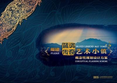 福州蓝调传奇艺术小镇概念性规划设计策划推广方案