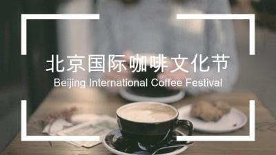 盛大节日—北京国际咖啡文化节传播策划方案