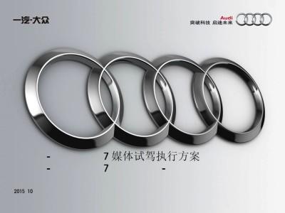 汽车品牌一汽大众奥迪媒体试驾活动策划方案