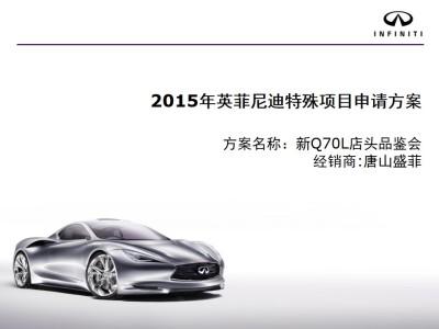 汽车品牌英菲尼迪特殊项目申请策划方案
