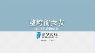 电视剧《整垮前女友》UP2U项目营销结案策划方案