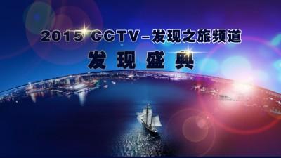 电视频道CCTV发现之旅频道年度盛典活动策划方案