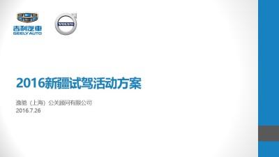 汽车品牌吉利汽车新疆试驾活动策划方案
