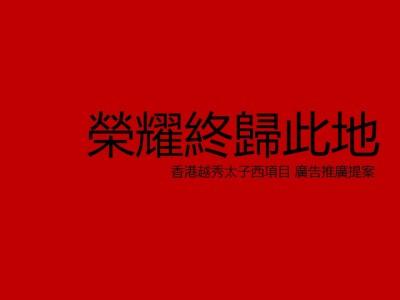 商业地产品牌香港越秀太子西項目推广策划方案