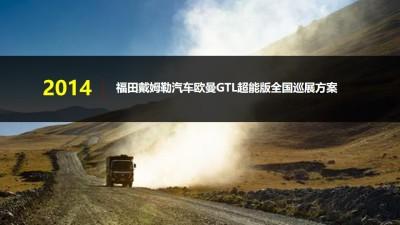 汽车品牌福田戴姆勒汽车欧曼GTL超能版全国巡展策划方案