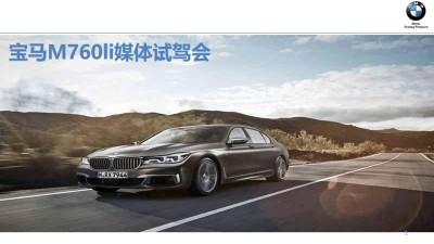 汽车品牌宝马M760li媒体试驾会活动策划方案