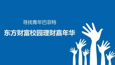 金融理财投资品牌东方财富校园理财嘉年华营销策划方案