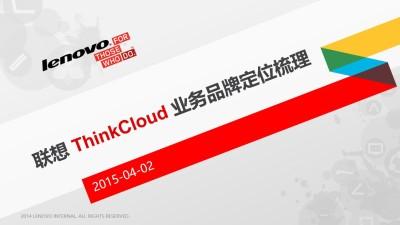 数码科技品牌联想 ThinkCloud 业务品牌定位策划推广方案