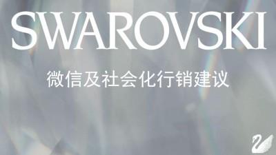 奢饰品品牌SWAROVSKI施华洛世奇微信及社会化行销策划方案
