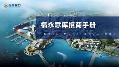 商铺福永意库招商手册商业策划方案