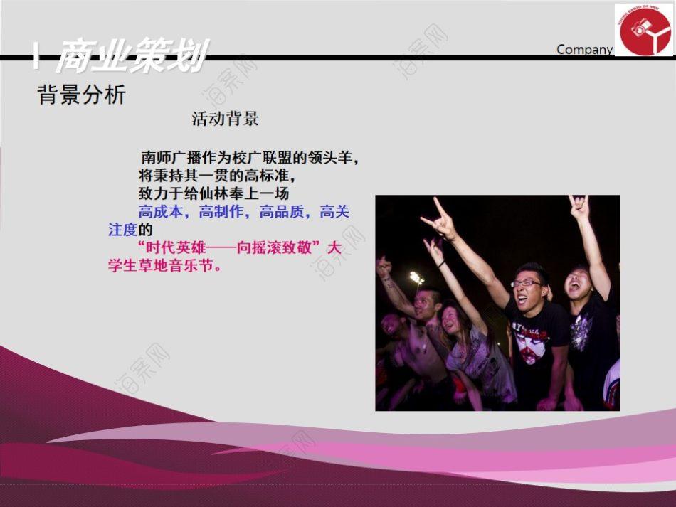 大型活动音乐节—仙林高校草地音乐节活动策划方案