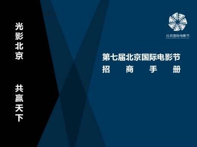 电影市场第七届北京国际电影节招商手册新媒体营销方案