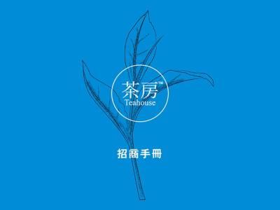 茶叶品牌招商手册产品推广方案