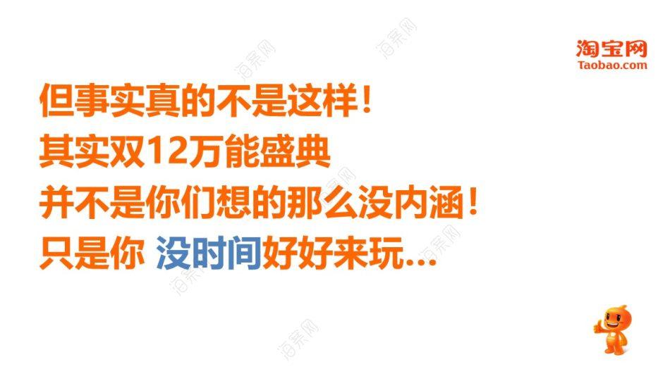 互联网购物app淘宝1212万能盛典传播策划推广方案