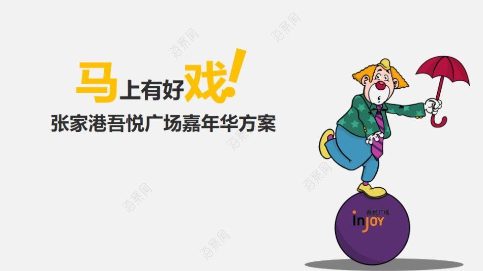 商业地产张家港吾悦广场【马上有好戏】嘉年华活动策划方案