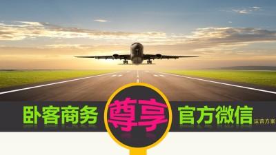 会员制商旅行业卧客商务官方微信运营策划方案
