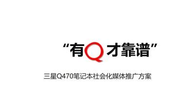 家电数码科技品牌三星Q470笔记本社会化媒体推广策划方案