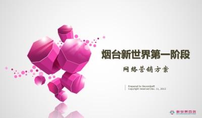 商业地产烟台新世界网络营销开业策划方案