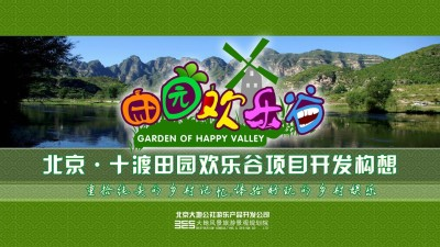 旅游景点北京十渡田园欢乐谷项目开发策划方案